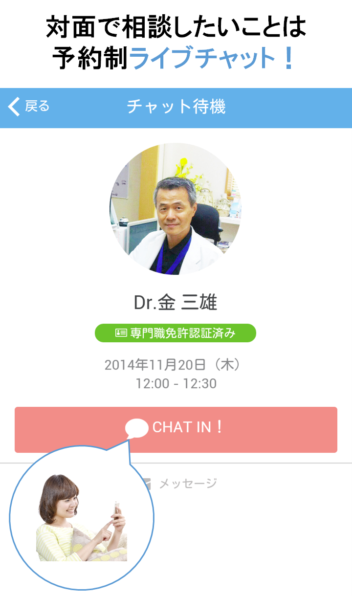 Dr.Chat
